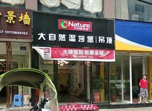 大自然温莎堡吊顶湖南耒阳专卖店 (82播放)