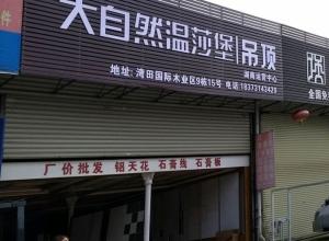大自然温莎堡吊顶湖南长沙专卖店 (73播放)