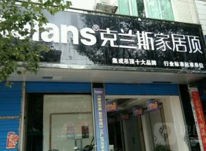 克兰斯家居顶湖南江华县专卖店