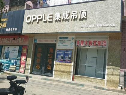 OPPLE集成吊顶河北兴隆县专卖店