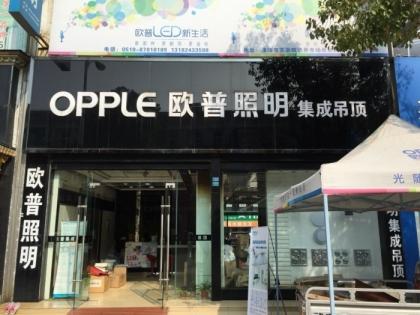 OPPLE集成吊顶常州溧阳专卖店
