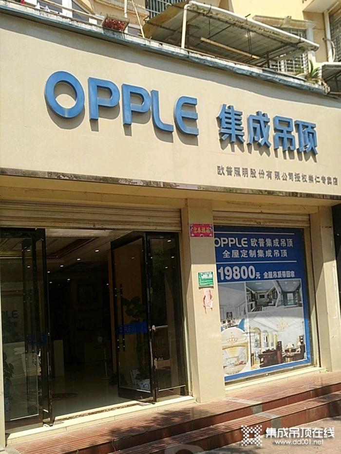 OPPLE集成吊顶江西崇仁专卖店