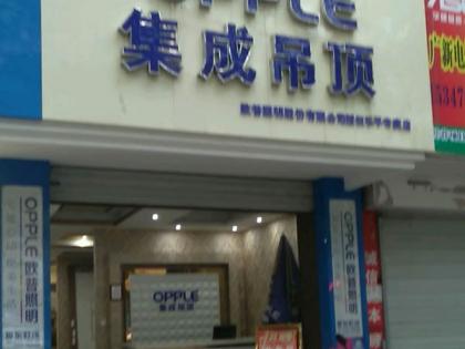 OPPLE集成吊顶江西景德镇专卖店