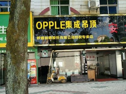 OPPLE集成吊顶江西宜春专卖店