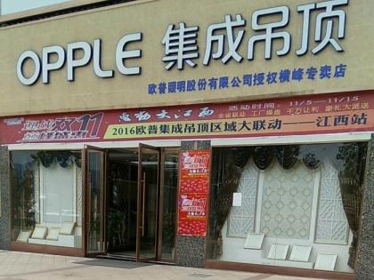 OPPLE集成吊顶江西上饶专卖店