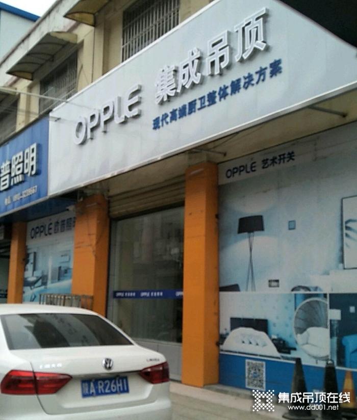 OPPLE集成吊顶陕西大荔县专卖店