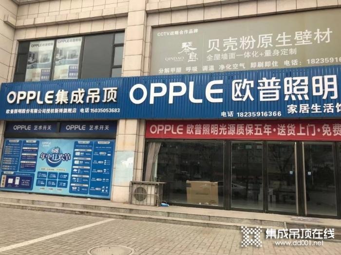 OPPLE集成吊顶山西新绛县专卖店