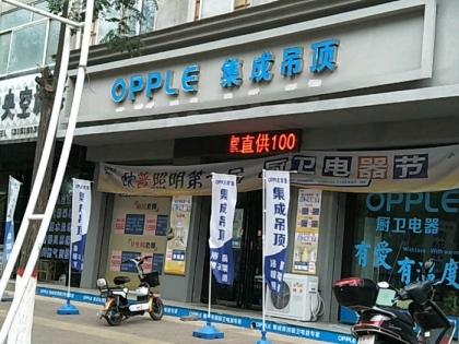 OPPLE集成吊顶山西稷山县专卖店