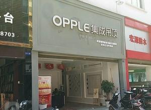 OPPLE集成吊顶四川宜宾专卖店