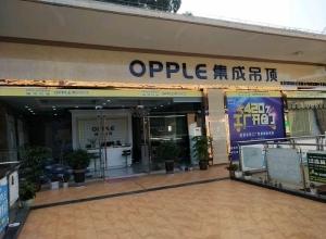 OPPLE集成吊顶四川南充专卖店