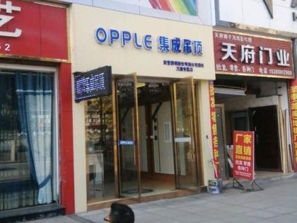 OPPLE集成吊顶四川达州万源专卖店