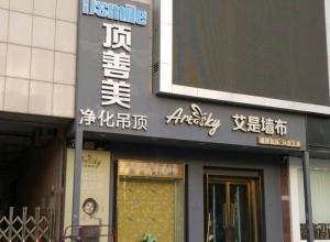 顶善美净化吊顶河北曲阳县专卖店