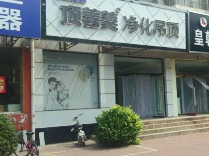 顶善美净化吊顶河北滦南县专卖店
