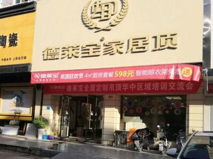 德莱宝家居顶江西上饶信州专卖店
