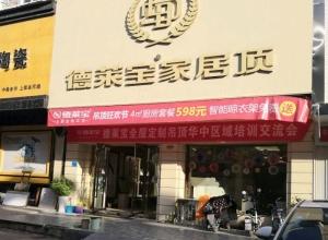 德莱宝家居顶江西上饶信州专卖店 (34播放)