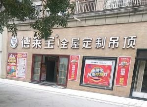 德莱宝全屋定制吊顶江西上饶专卖店 (283播放)
