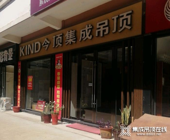 今顶集成吊顶江苏扬州专卖店