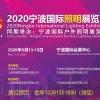 2020第十四届宁波国际照明展览会