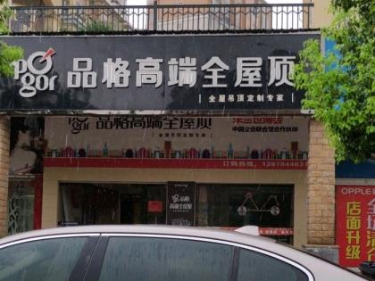 品格高端全屋顶抚州东乡专卖店