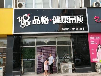 品格健康吊顶山东海阳专卖店