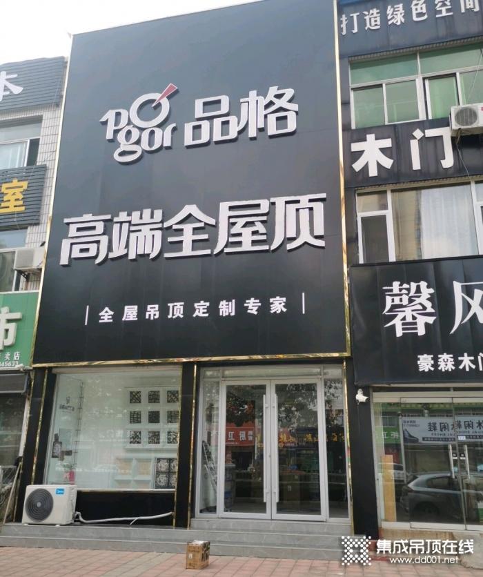 品格高端全屋顶山东禹城专卖店