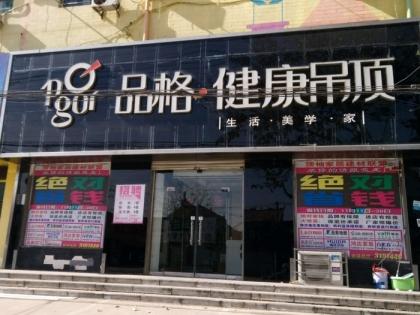 品格健康吊顶山东东明县专卖店