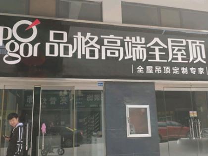 品格健康吊顶临沂临沭县专卖店