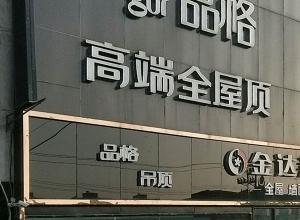 品格高端全屋顶山东沂水县专卖店