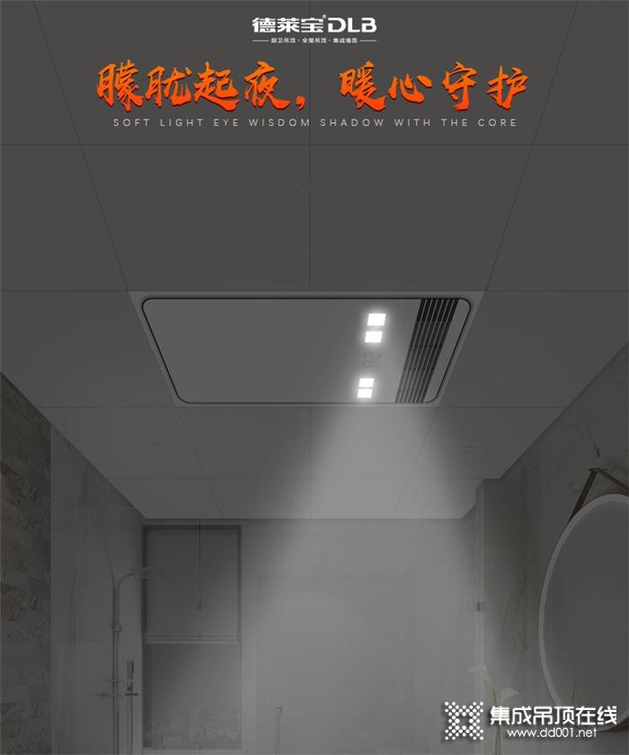"""居家洗澡,浴霸护你周全,德莱宝Z8系列""""取暖三剑客"""""""