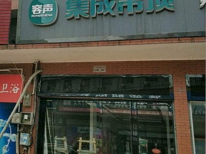 容声集成吊顶湖南长沙望城区专卖店