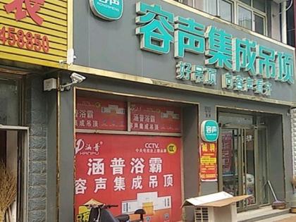容声集成吊顶山东昌乐县专卖店