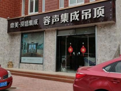 容声集成吊顶山东济南卖店