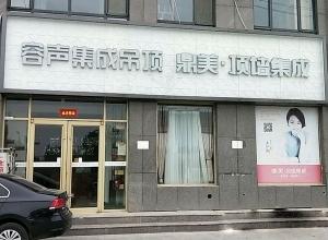 容声集成吊顶山东菏泽专卖店 (84播放)