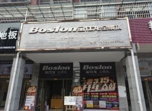宝仕龙全景顶江西南城县专卖店