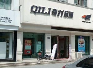 奇力吊顶宁波市北仑区专卖店