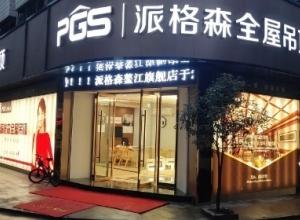 派格森全屋吊顶浙江平阳县专卖店