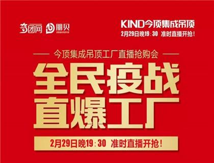 全民疫战、直爆工厂丨今顶工厂直播抢购会,2月29日19:30准时开抢!
