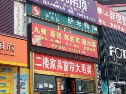 友邦吊顶山东烟台专卖店
