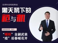 """海创总经理陈华:""""硬核""""全副武装,""""疫""""后春暖花开"""