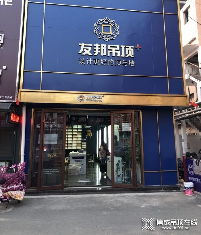 友邦吊顶山东滨州市专卖店