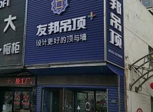 友邦吊顶山东日照市专卖店 (128播放)