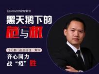 """世纪豪门副总经理:黄伟 齐心同力,战""""疫""""胜"""