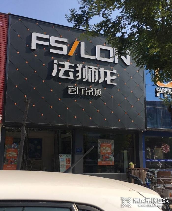 法狮龙客厅吊顶河南商丘专卖店