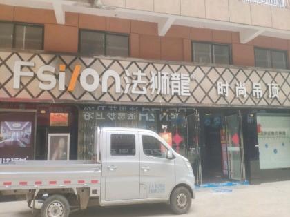 法狮龙时尚吊顶商丘夏邑县专卖店