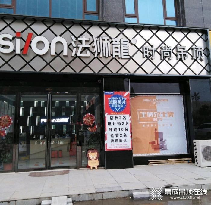 法狮龙时尚吊顶信阳息县专卖店