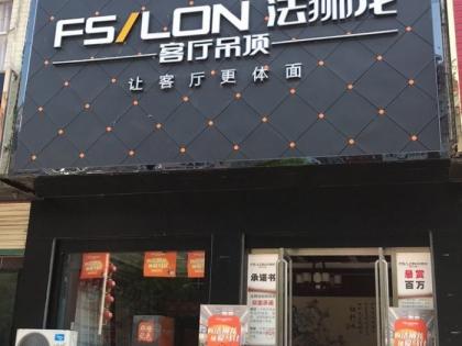 法狮龙客厅吊顶河南商城县专卖店
