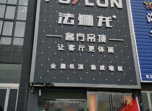 法狮龙客厅吊顶河南内乡县专卖店