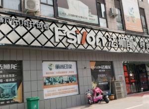 法狮龙时尚吊顶河南安阳专卖店