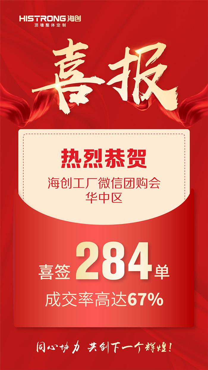 海创工厂微信团购会华中站直播圆满结束,喜签284单!成交率高达67%! (1422播放)