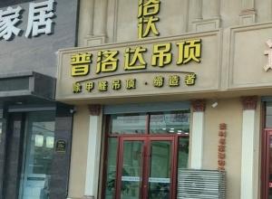 普洛达集成吊顶吉林白城市专卖店
